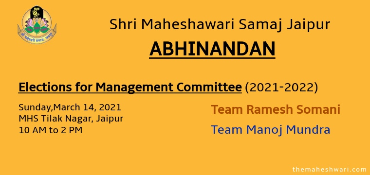 Abhinandan Management Committee Elections