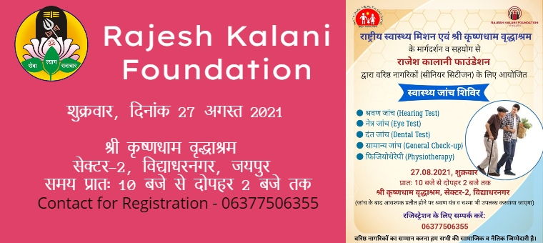 Health Check up Camp By Rajesh Kalani Foundation