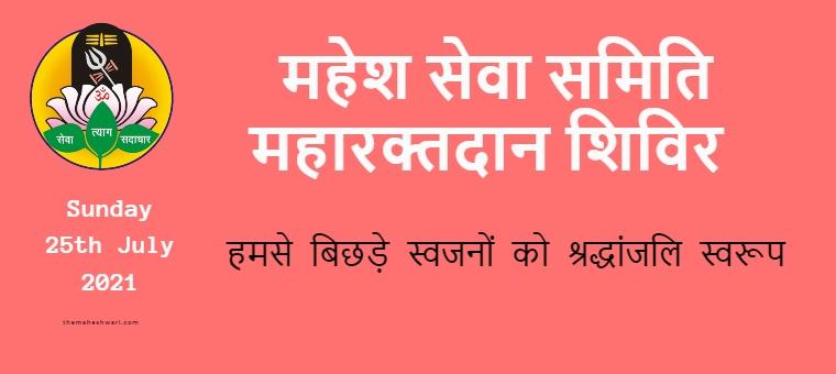 Mahesh Seva Samiti Maha Rakt Daan Shivir July 2021
