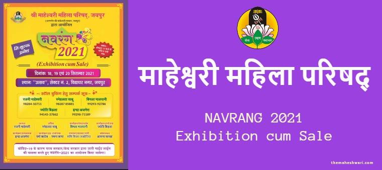 Maheshwari Mahila Parishad Navrang 2021