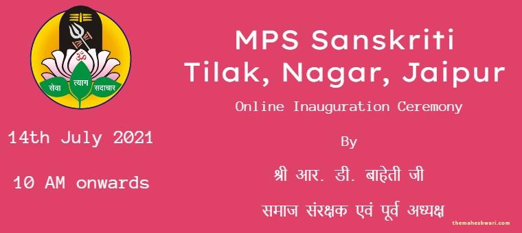 Pre Primary MPS Sanskriti School Inauguration