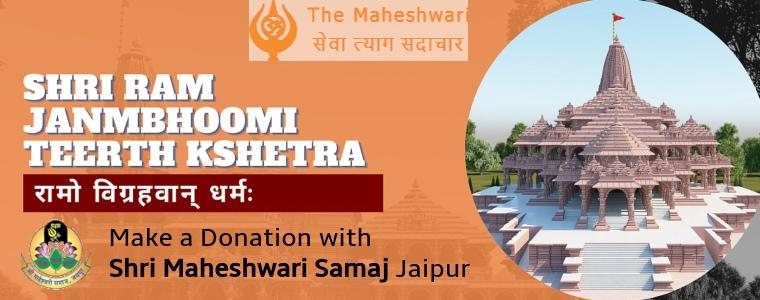 Shri Ram Janmbhoomi Teerth Kshetra Donations