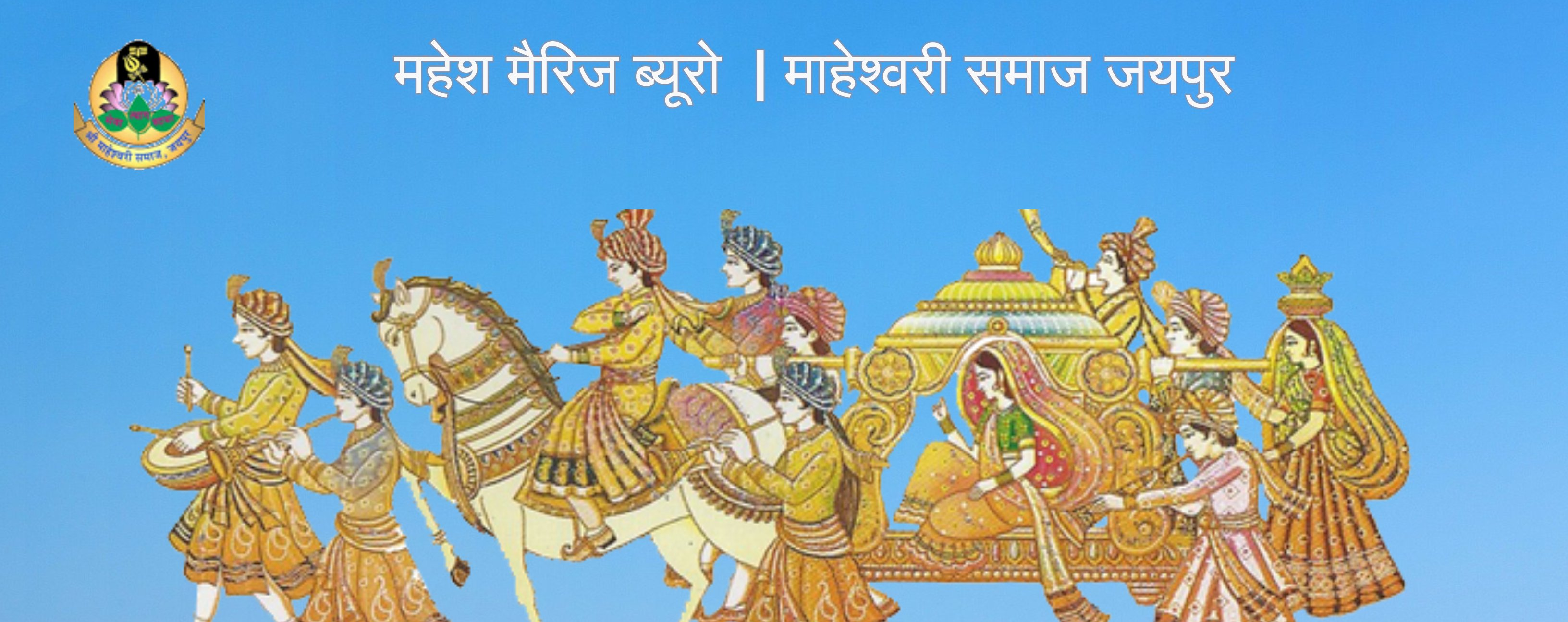Mahesh Marriage Bureau | parichay
