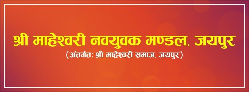 Maheshwari Navyuvak Mandal